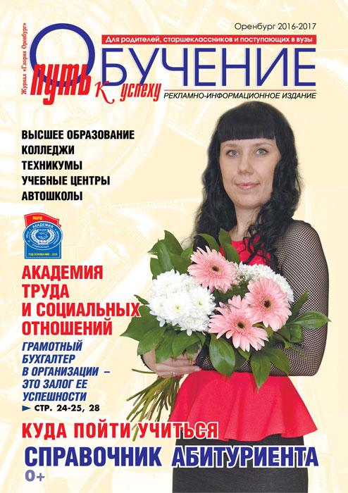 """Журнал """"Обучение - Путь к успеху"""" 2017"""