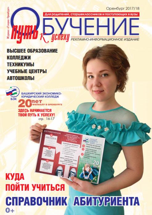 """Журнал """"Обучение - Путь к успеху"""" 2018"""