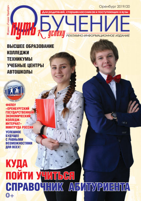 """Журнал """"Обучение - Путь к успеху"""" 2019"""