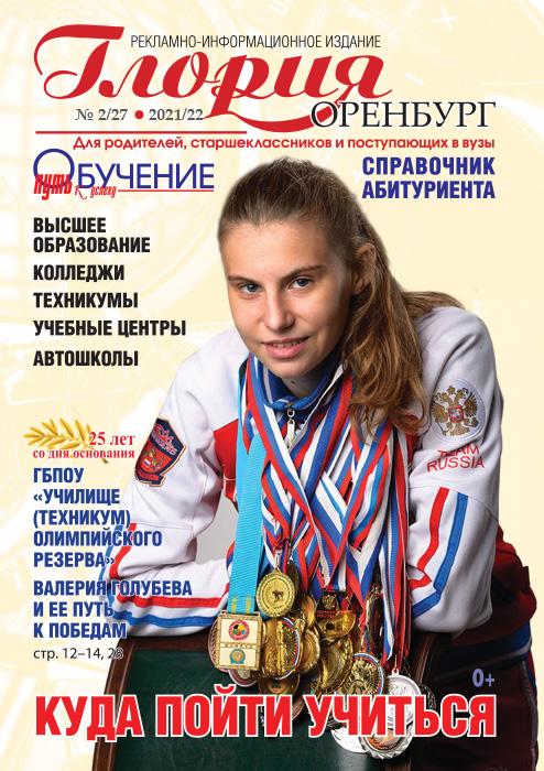 """Журнал """"Обучение - Путь к успеху"""" 2021"""